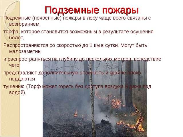 Подземные пожары Подземные (почвенные) пожары в лесу чаще всего связаны с воз...