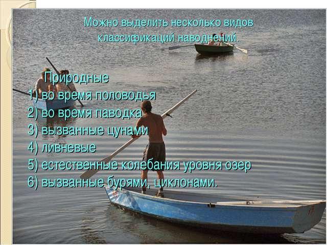 Можно выделить несколько видов классификаций наводнений. Природные 1) во врем...
