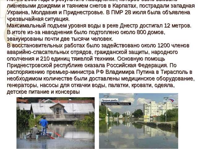 Летом 2008 года в результате наводнения, которое было вызвано ливневыми дождя...