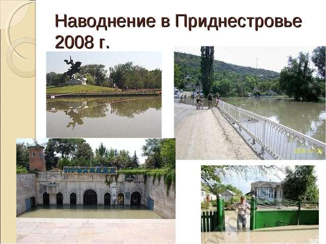 Наводнение в Приднестровье 2008 г.