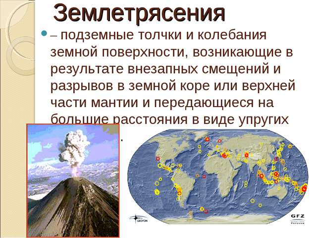 Землетрясения – подземные толчки и колебания земной поверхности, возникающие...