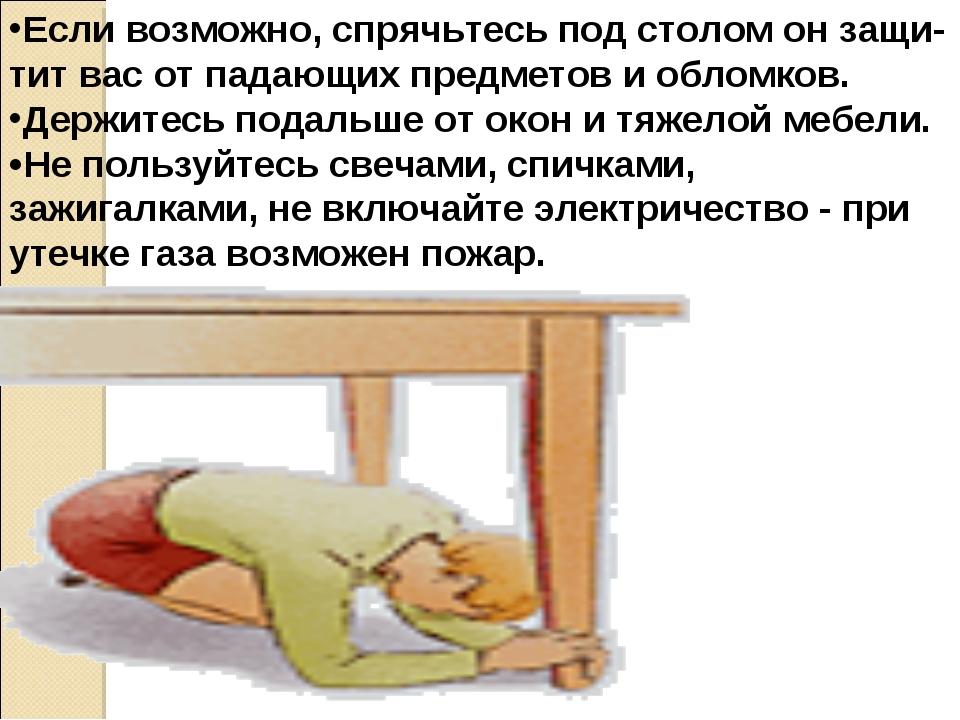 Если возможно, спрячьтесь под столом он защи- тит вас от падающих предметов и...
