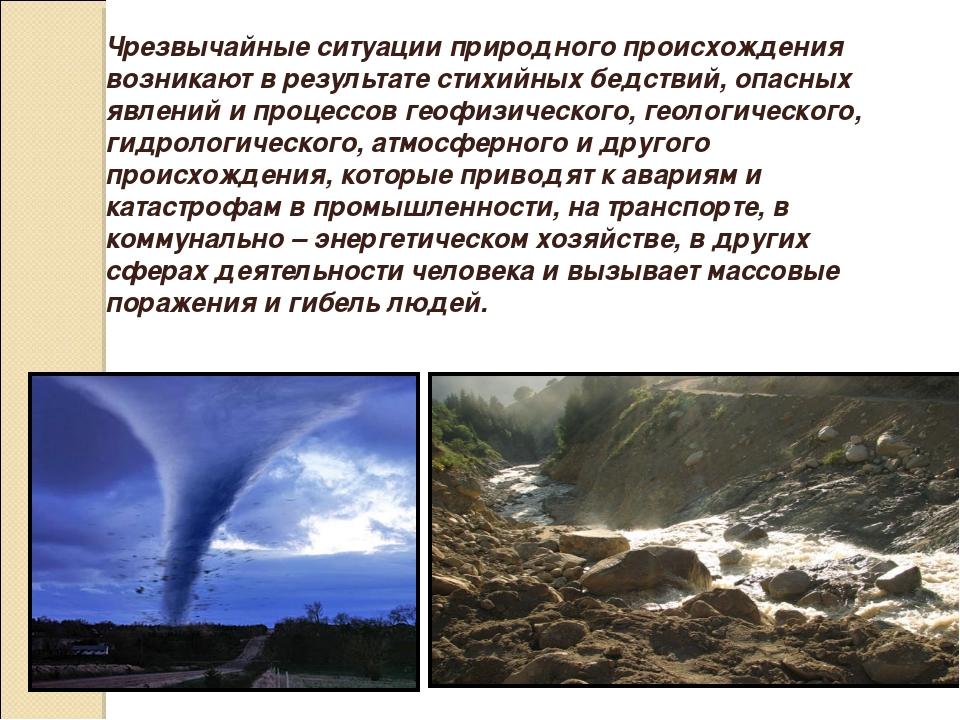 Чрезвычайные ситуации природного происхождения возникают в результате стихийн...