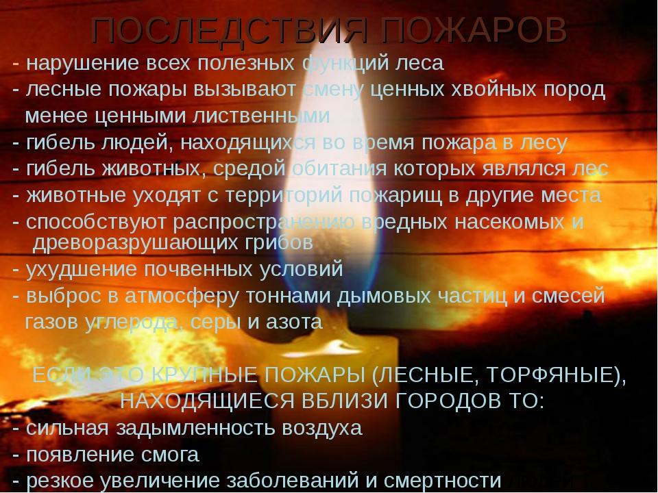 ПОСЛЕДСТВИЯ ПОЖАРОВ - нарушение всех полезных функций леса - лесные пожары вы...