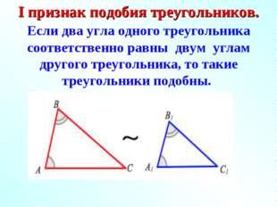 I признак подобия треугольников. Если два угла одного треугольника соответст