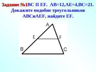BC II EF. AB=12,AE=4,BC=21. Докажите подобие треугольников ABCиAEF, найдите