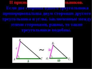 В1 II признак подобия треугольников. Если две стороны одного треугольника про
