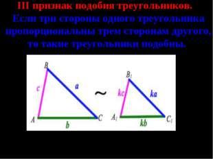 III признак подобия треугольников. Если три стороны одного треугольника проп