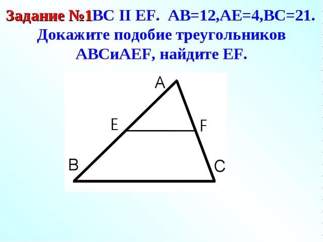 BC II EF. AB=12,AE=4,BC=21. Докажите подобие треугольников ABCиAEF, найдите...