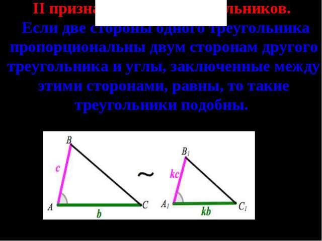 В1 II признак подобия треугольников. Если две стороны одного треугольника про...