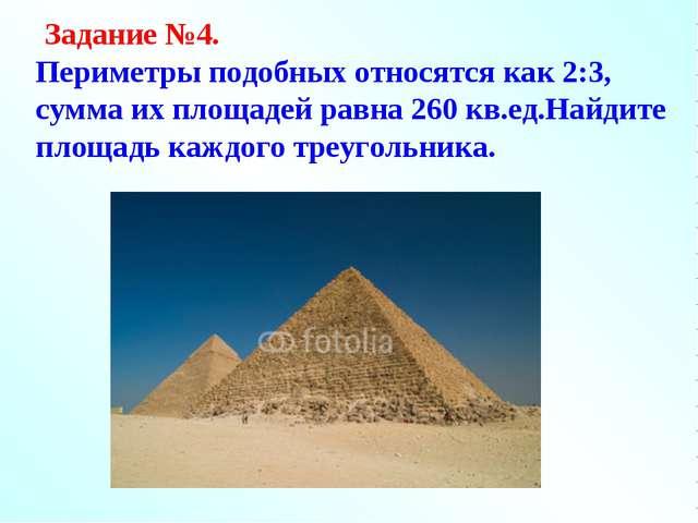 Задание №4. Периметры подобных относятся как 2:3, сумма их площадей равна 26...
