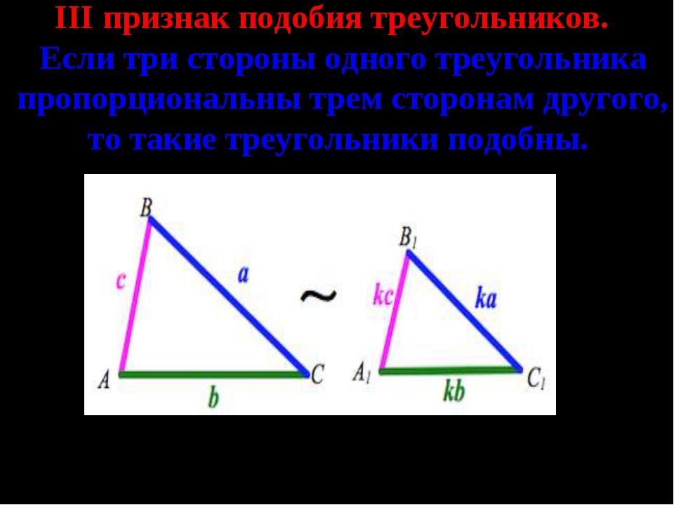 III признак подобия треугольников. Если три стороны одного треугольника проп...