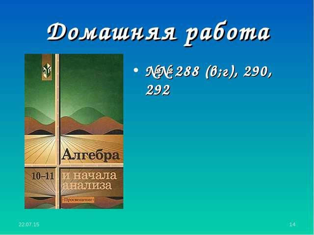 Домашняя работа №№ 288 (в;г), 290, 292 * *