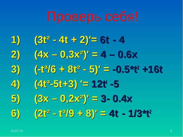 Проверь себя! 1) (3t² - 4t + 2)′= 6t - 4 2) (4x – 0,3x²)′ = 4 – 0.6x 3) (-t³/...