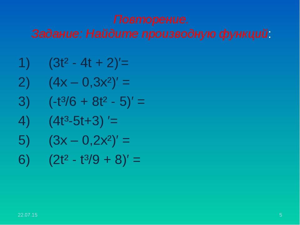 Повторение. Задание: Найдите производную функций: 1) (3t² - 4t + 2)′= 2) (4x...