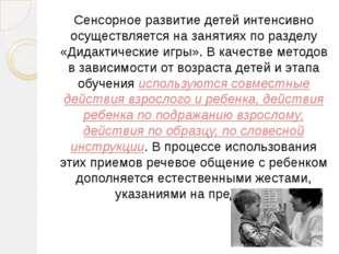 Сенсорное развитие детей интенсивно осуществляется на занятиях по разделу «Д