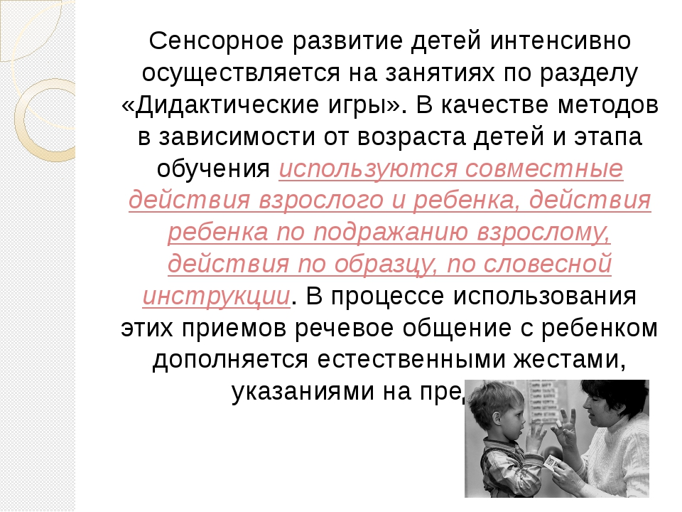 Сенсорное развитие детей интенсивно осуществляется на занятиях по разделу «Д...