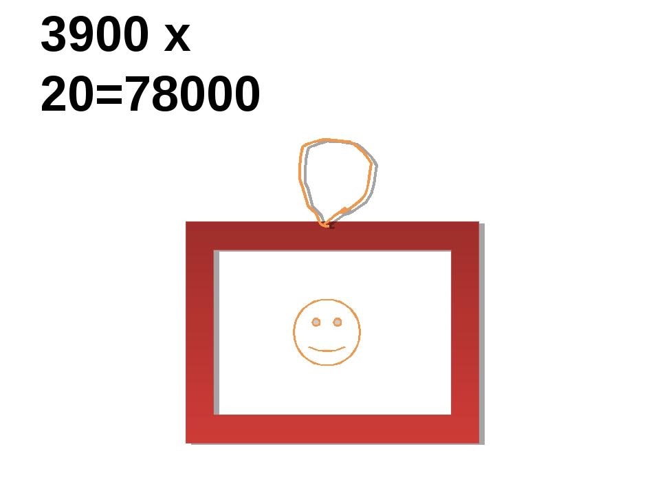 3900 х 20=78000