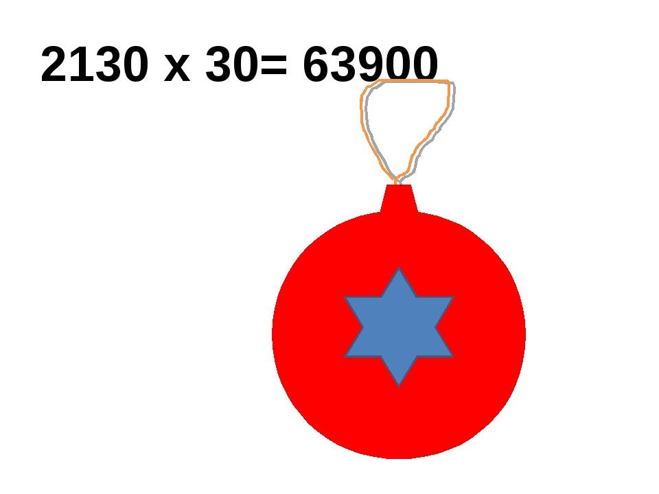 2130 х 30= 63900