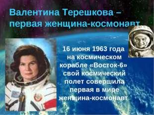 Валентина Терешкова – первая женщина-космонавт. 16 июня 1963 года на космичес