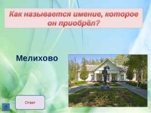 Мелихово Ответ