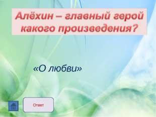 «О любви» Ответ
