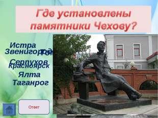 Томск Ответ Таганрог Ялта Красноярск Истра Звенигород Серпухов