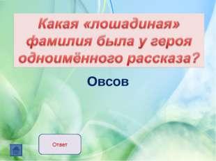 Овсов Ответ