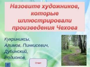 Кукриниксы, Алимов, Пинкисевич, Дубинский, Родионов Ответ
