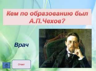 Врач Ответ