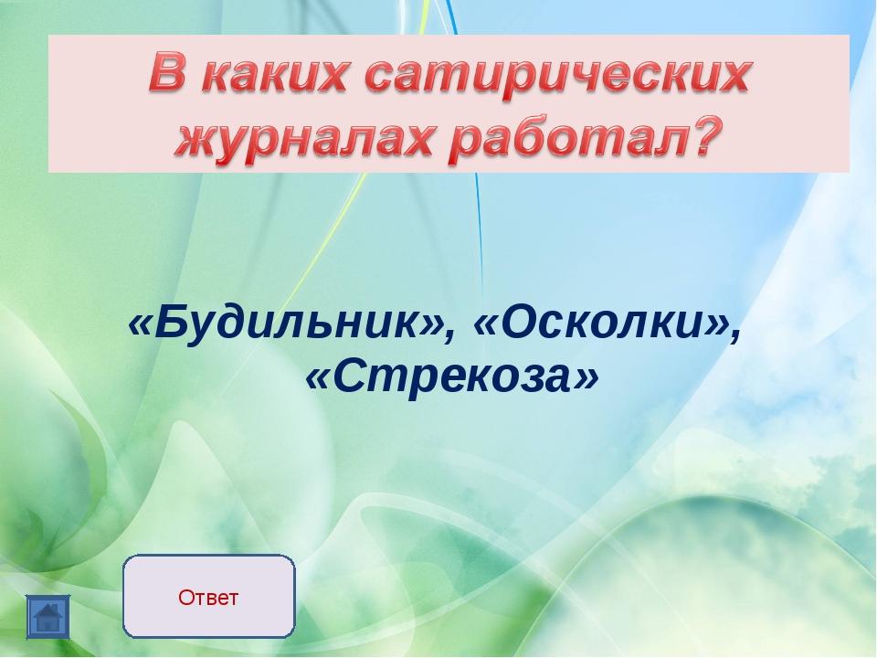 «Будильник», «Осколки», «Стрекоза» Ответ