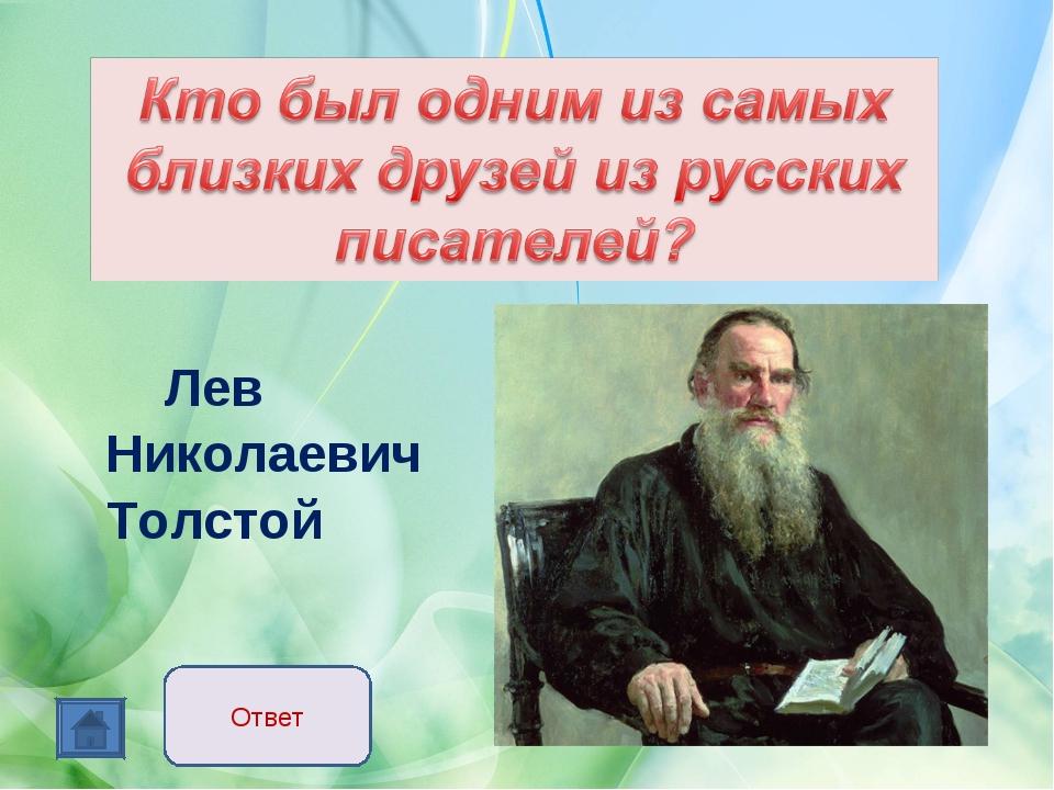 Лев Николаевич Толстой Ответ
