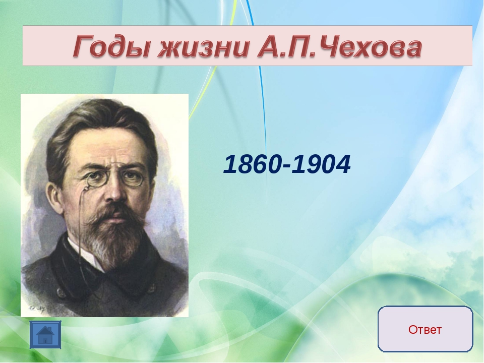 1860-1904 Ответ