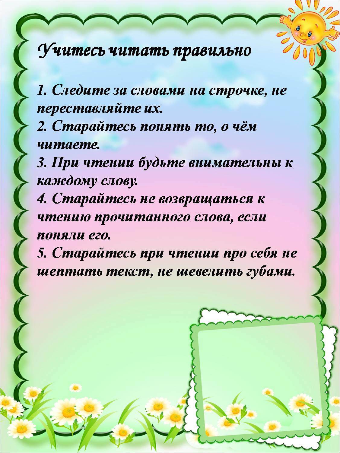 C:\Users\Наталья\Desktop\читательский\pamjatka_1.png