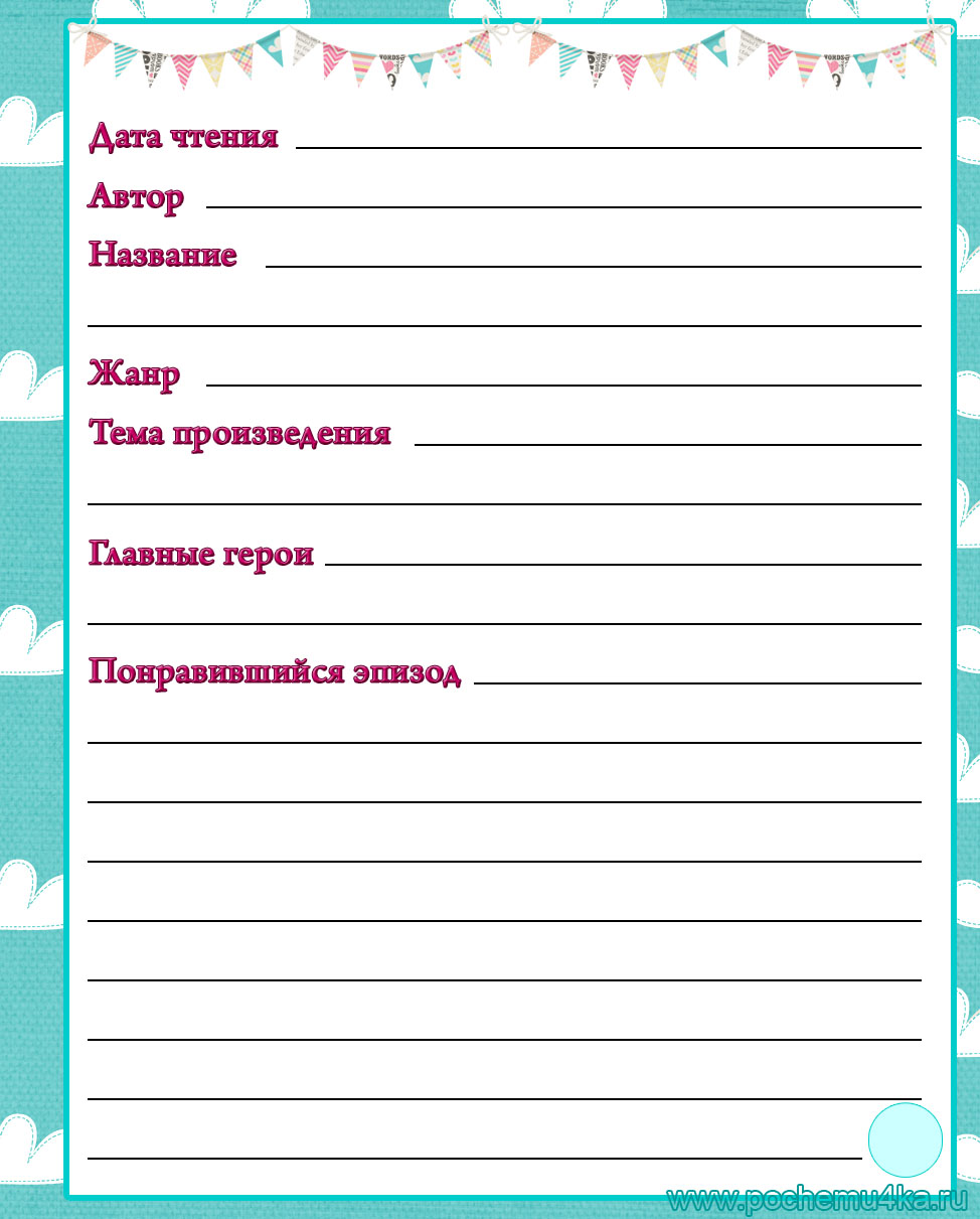 C:\Users\Наталья\Desktop\читалки\05.jpg