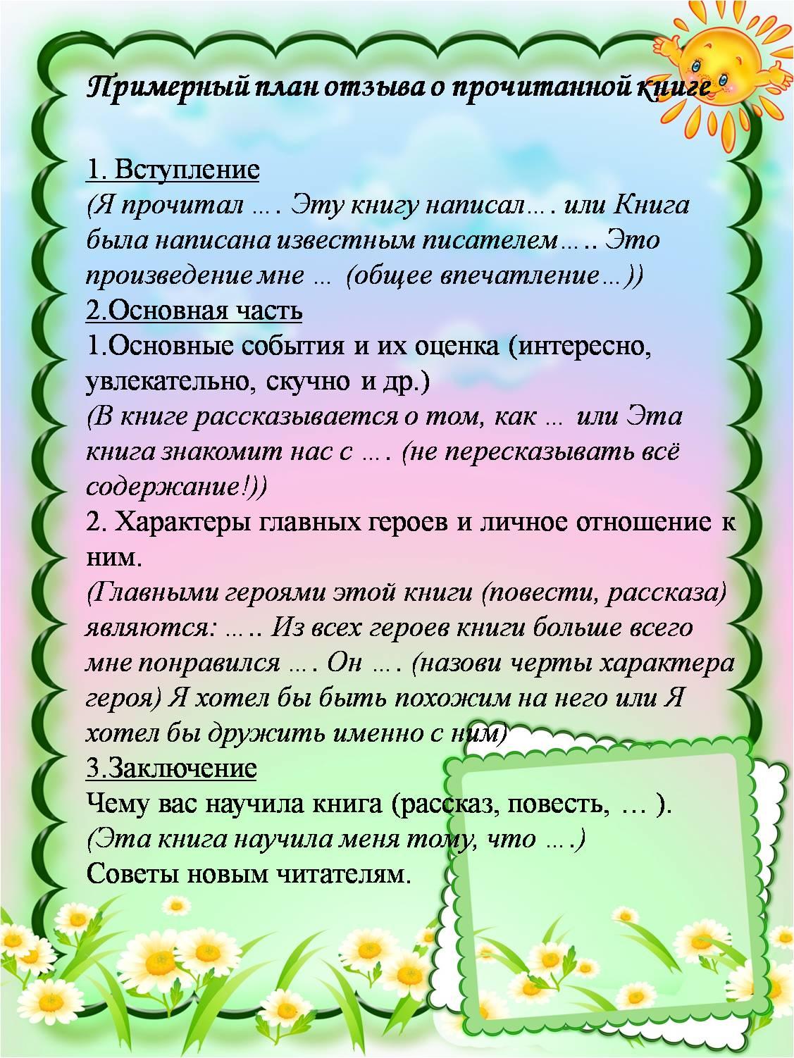 C:\Users\Наталья\Desktop\читательский\pamjatka.jpg