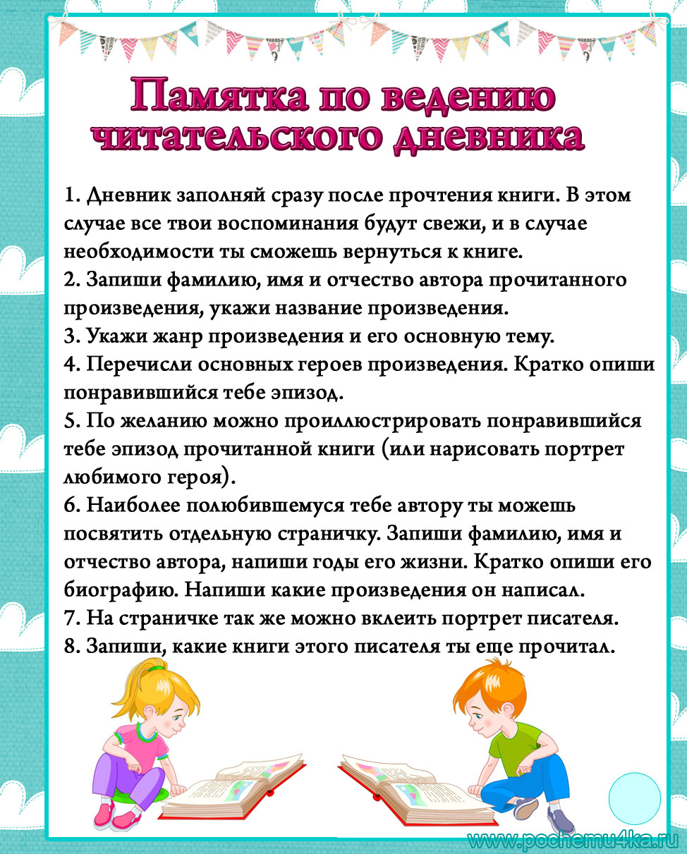 C:\Users\Наталья\Desktop\читалки\02.jpg