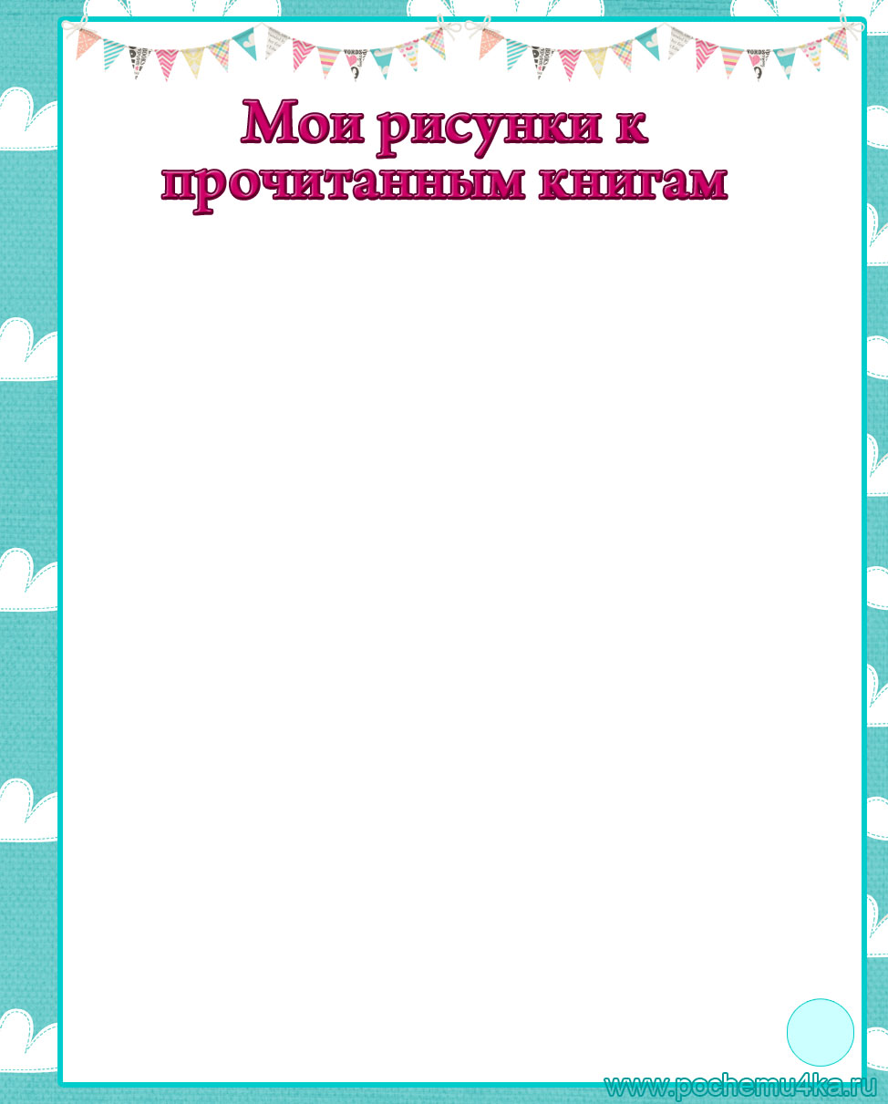 C:\Users\Наталья\Desktop\читалки\07.jpg