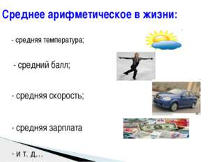 - средняя температура; Среднее арифметическое в жизни: - средний балл; - сред