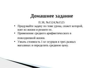 Домашнее задание П.38, №1524,№1525 Придумайте задачу по теме урока, сюжет ко