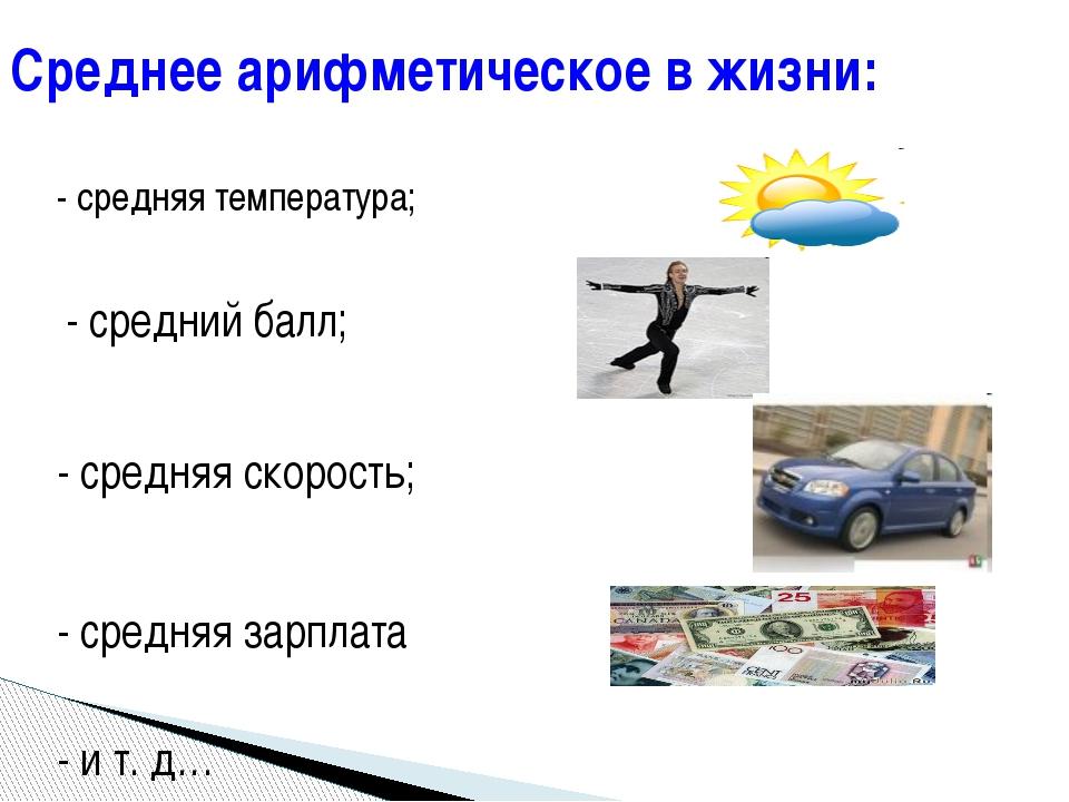 - средняя температура; Среднее арифметическое в жизни: - средний балл; - сред...