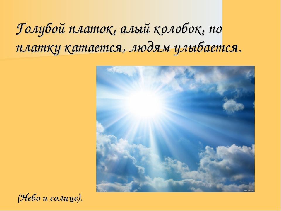 Голубой платок, алый колобок, по платку катается, людям улыбается. (Небо и со...