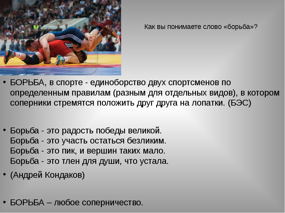 Как вы понимаете слово «борьба»? БОРЬБА, в спорте - единоборство двух спортсм...