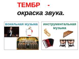 вокальная музыка инструментальная музыка ТЕМБР - окраска звука.