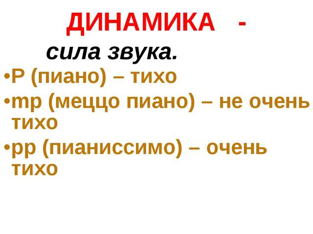 P (пиано) – тихо mp (меццо пиано) – не очень тихо pp (пианиссимо) – очень тих...