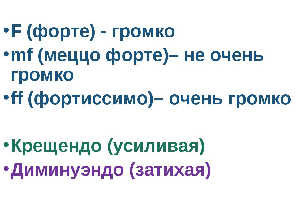 F (форте) - громко mf (меццо форте)– не очень громко ff (фортиссимо)– очень г...