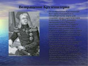 Возвращение Крузенштерна По возвращении Крузенштерн был прикомандирован к Пет