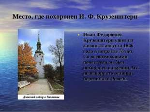Место, где похоронен И. Ф. Крузенштерн Иван Федорович Крузенштерн ушел из жиз