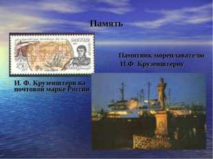 Память И.Ф.Крузенштерн на почтовой марке России Памятник мореплавателю И.Ф.