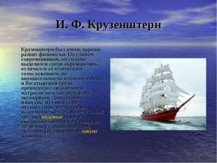 И. Ф. Крузенштерн Крузенштерн был очень хорошо развит физически. По словам со